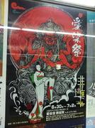 愛染祭Poster-2
