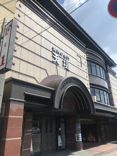 焼肉の名門「天壇」祇園本店(京・川端四条下ル)