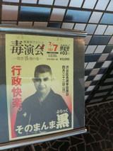 20070707快楽亭ブラック毒演会