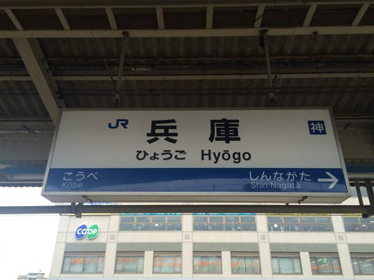 JR神戸線「兵庫」駅