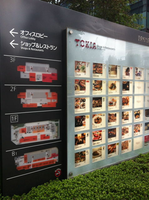TOKIA店舗紹介