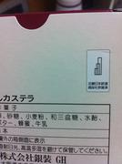 近鉄商品化許諾済商品の証