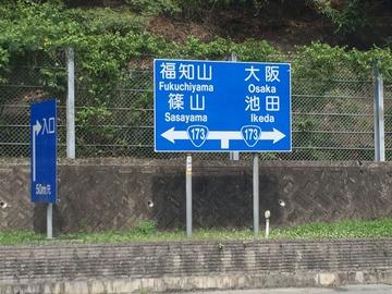 国道173号(池田市〜綾部市)