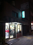 お好み焼き「ふくい」@京都・五条大宮
