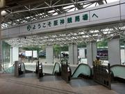 阪急仁川駅から阪神競馬場への連絡通路