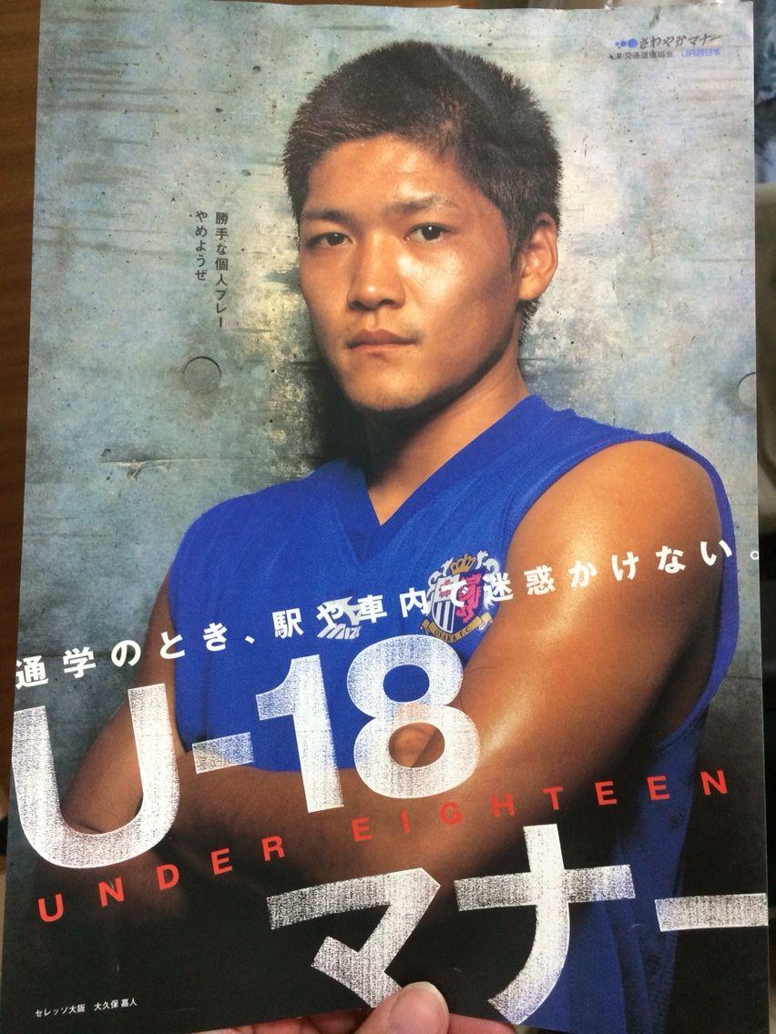 大久保嘉人@JR西日本U-18マナー広告