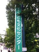 大阪市立子供文化センター