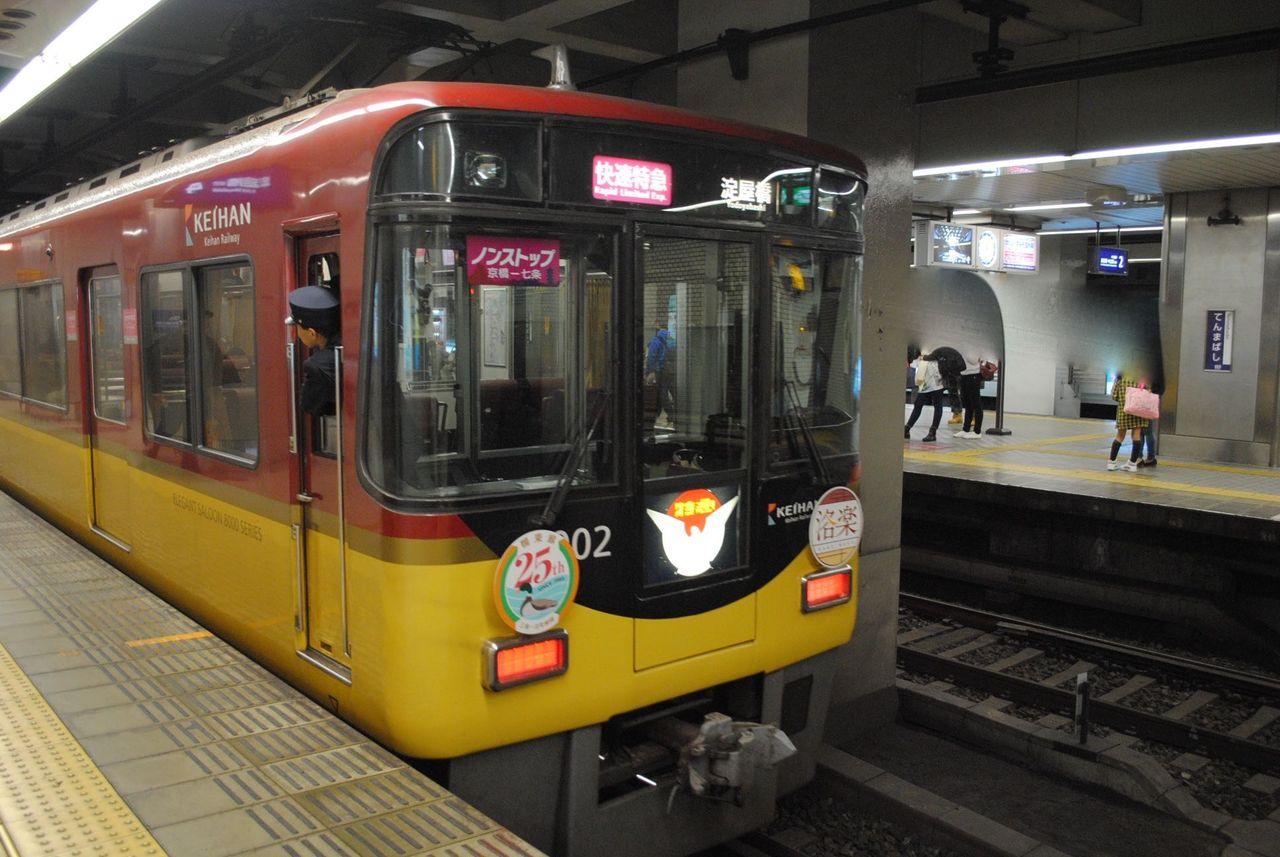 京阪特急「洛楽」-2