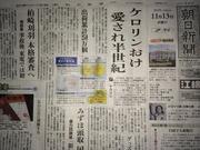 ケロリン桶@朝日新聞夕刊20131113