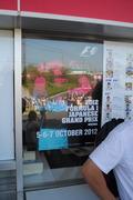 2012F1日本GP
