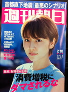 長澤まさみ(ながさわ・まさみ)@週刊朝日2012年2月10日号