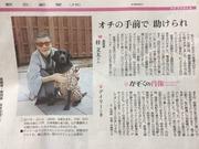 桂文太さんと盲導犬デイリー@20131219朝日新聞・夕刊