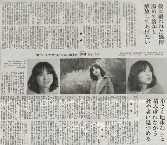 aya watanabe interview - 20120404asahishinbun