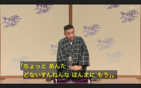 日本の話芸「子盗人」@笑福亭松喬-1