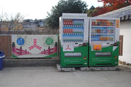 多田神社内の三ツ矢自販機