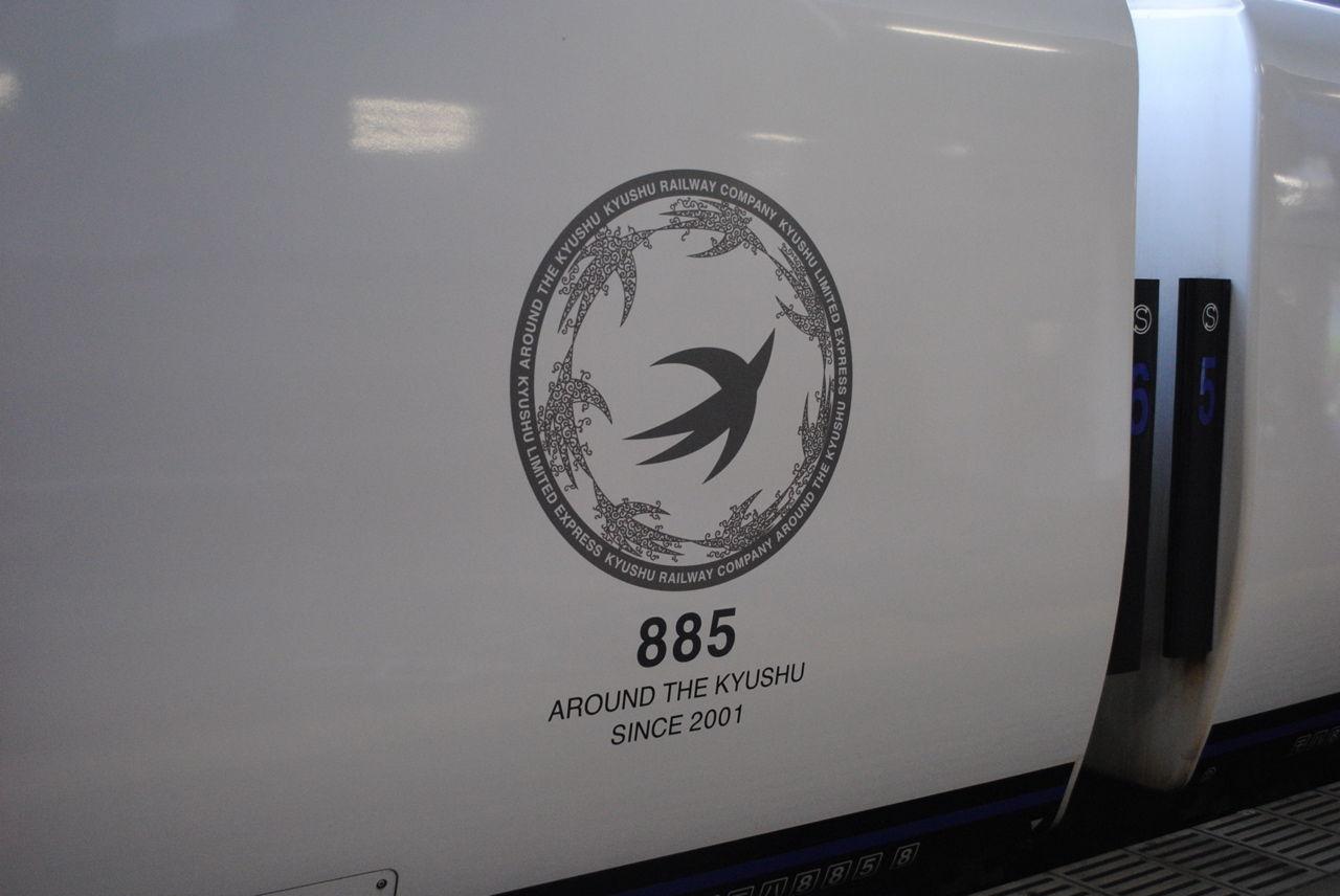 JR九州特急885系-2