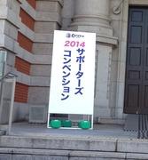 2014セレッソ大阪サポーターコンベンション@大阪市中央公会堂