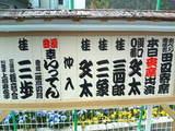 20070421田辺寄席-2
