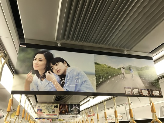 吉田羊&小松菜奈@ロッテ「乳酸菌ショコラ」電車中吊り広告