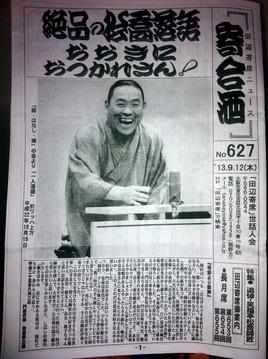 絶品の松喬落語@田辺寄席ニュース「寄合酒」Vol.627