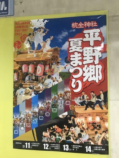 令和2年杭全神社平野郷夏まつりポスター,だんじり