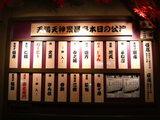 20061023繁昌亭夜席