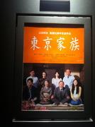 映画『東京家族』