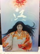 大河ドラマストーリー「江」