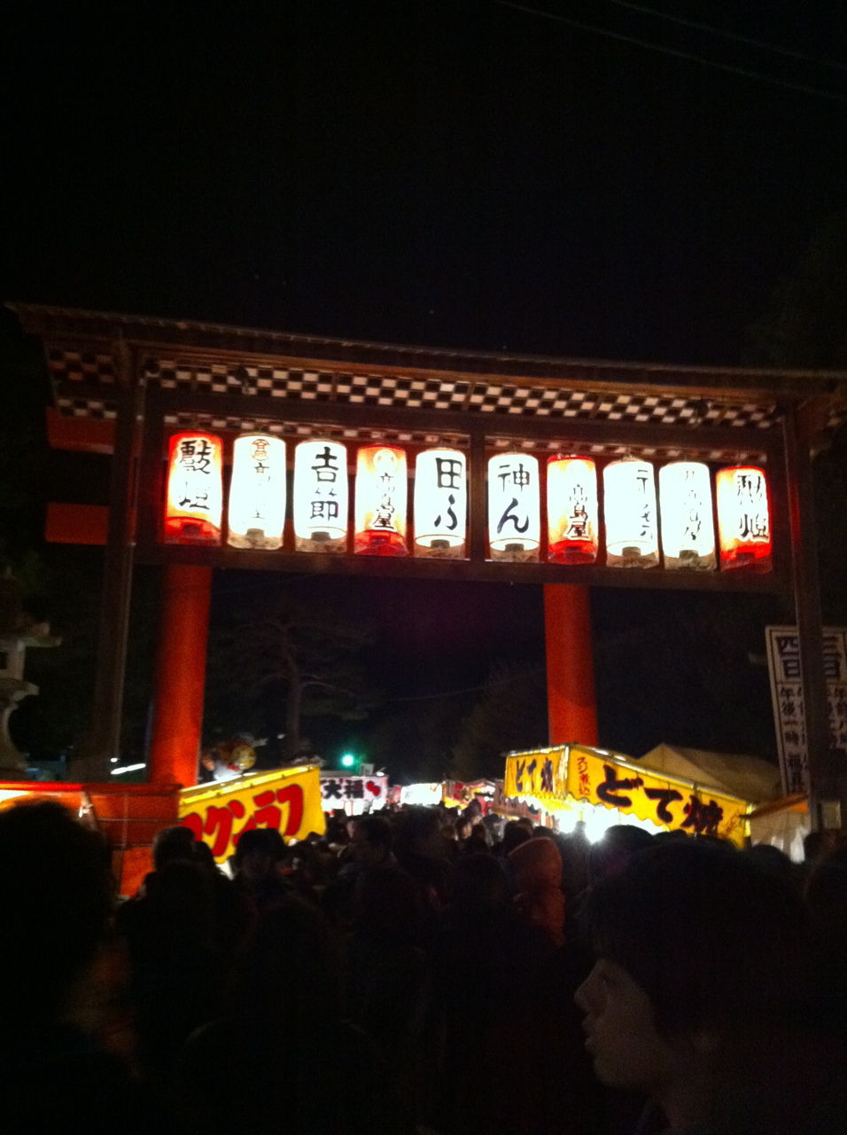 吉田神社節分祭の境内