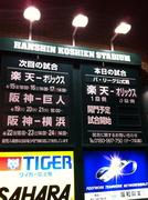 甲子園球場対戦カード標示