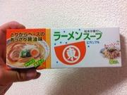 Higashimaru ramen soup(ヒガシマルラーメンスープ)