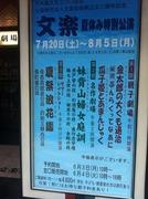 20130722夏休み文楽特別公演 演目@国立文楽劇場