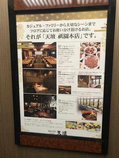 焼肉の名門「天壇」祇園本店