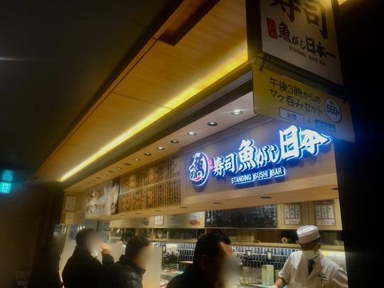 寿司魚がし日本一@阪神梅田本店スナックパーク