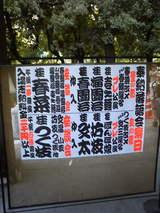 20080907彦八まつり-3