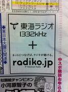 東海ラジオ+Radiko