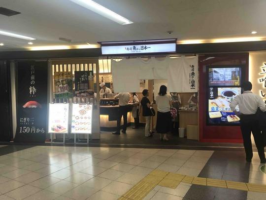 【立ち食い寿司】寿司魚がし日本一 近鉄難波駅店(大阪難波駅構内)