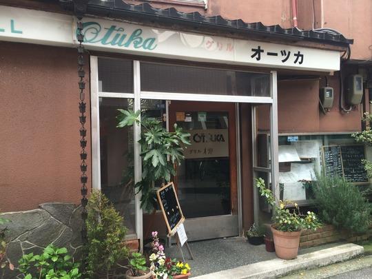 grill Otsuka - kanazawa