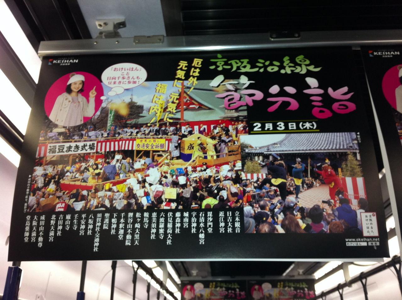 京阪沿線の節分詣の中吊り広告