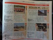 20110902京都新聞落語特集-4