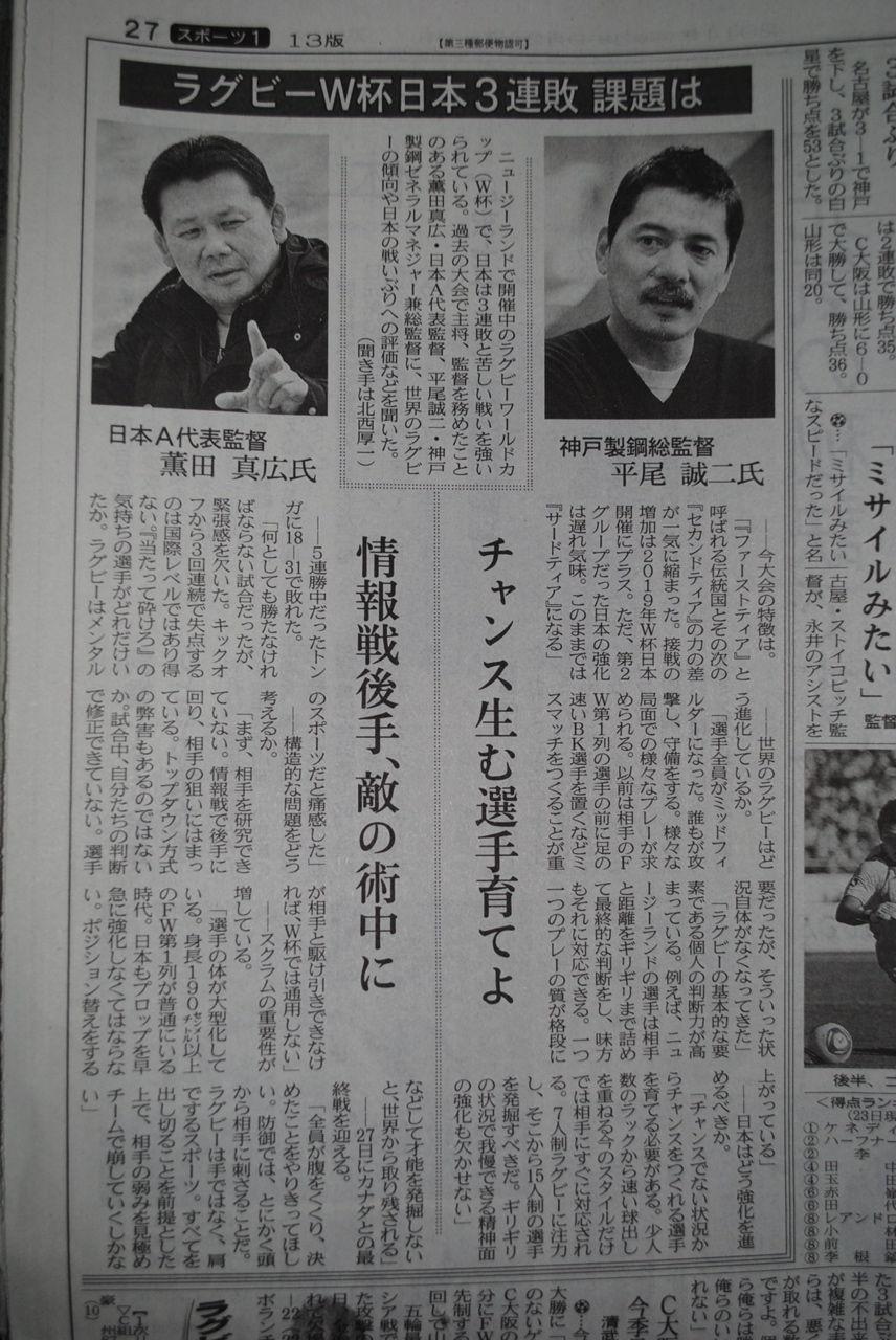 【日経】ラクビーW杯日本3連敗、課題は