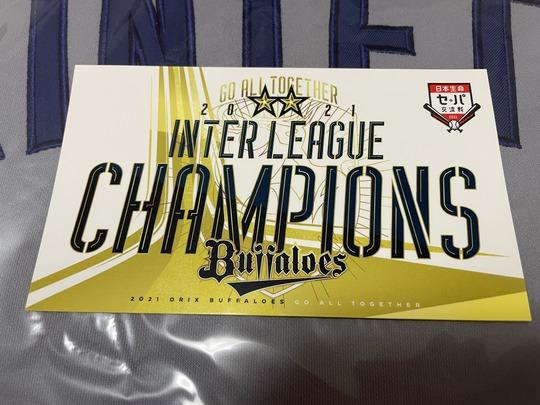 orix buffaloes 2021 inter league chanoion sticker