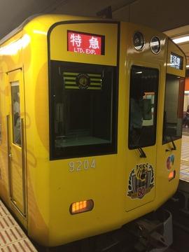 Yellow Magic - Hanshin Tigers 80th - 1