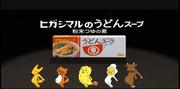 「ヒガシマルうどんスープ」CM