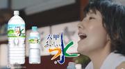 波瑠@アサヒ「おいしい水 六甲」CM-6