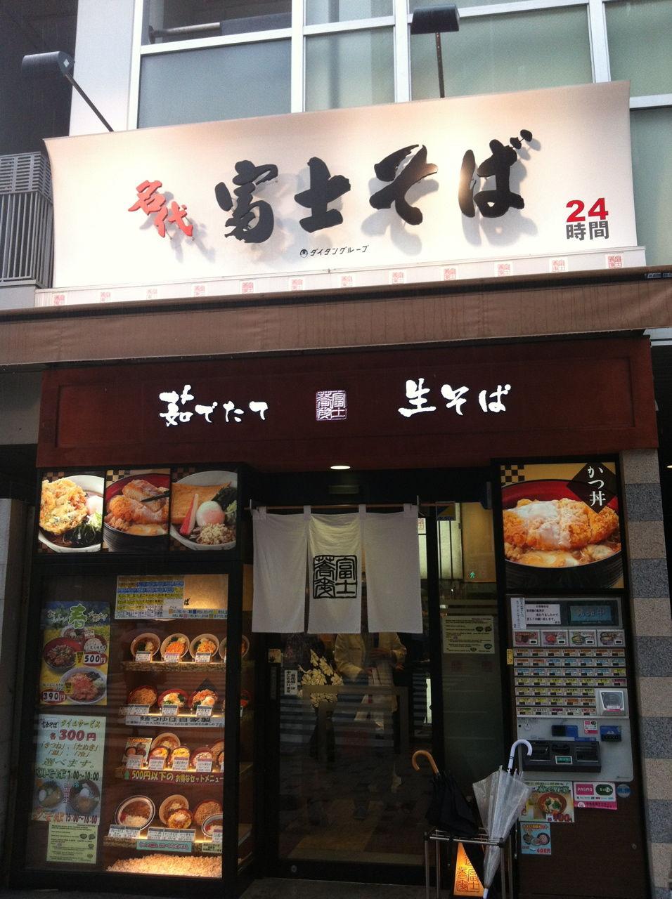 名代富士そば歌舞伎座隣り