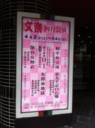 201104国立文楽劇場文楽公演-2