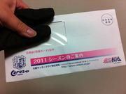 2011年セレッソ大阪年パス情報カード