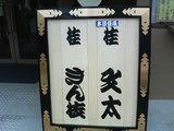 20070303天満天神繁昌亭昼席-3