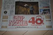 CupNoodle40周年広告